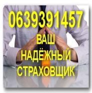 Страховка для Визы, КУПИТЬ КАСКО ОТ 1,0%, АВТОГРАЖДАНКУ (ОСАГО)С ФРАНШИЗОЙ 0%, ЗЕЛЁНУЮ КАРТУ, МЕДИЦИНСКУЮ СТРАХОВКУ ДЛЯ ВЫЕЗЖАЮЩИХ ЗА РУБЕЖ, СТРАХОВКА ДЛЯ ПОЛУЧЕНИЯ ВИДА НА ЖИТЕЛЬСТВО 0985959831