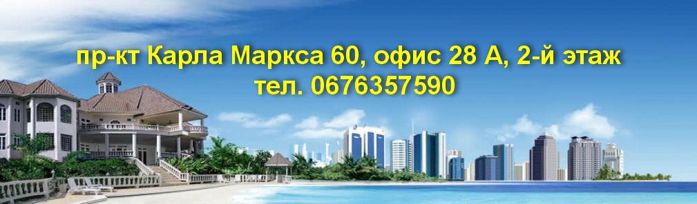 Твой дом Днепропетровск